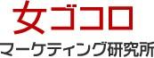 ロゴ:株式会社女ゴコロマーケティング研究所